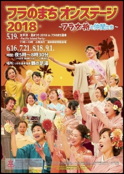 フラのまちオンステージ2018 ~フラ女将と仲間たち~[平成30年6月12日(火)]