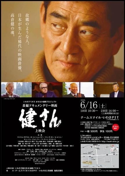 《事前申込制》ドキュメンタリー映画『健さん』上映会 [平成30年6月13日(水)更新]