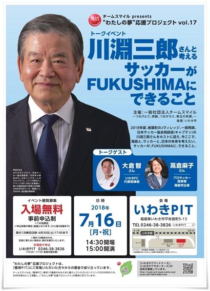 《事前申込制》トークイベント「川淵三郎さんと考える サッカーがFUKUSHIMAにできること」開催! [平成30年6月19日(火)更新]