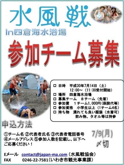 「水風戦 in 四倉海水浴場」参加募集中!  [平成30年6月21日(木)更新]
