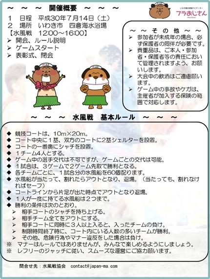 「水風戦 in 四倉海水浴場」参加募集中!  [平成30年6月21日(木)更新]2