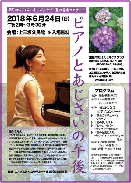 コンサート「ピアノとあじさいと午後」明日開催! [平成30年6月23日(土)更新]