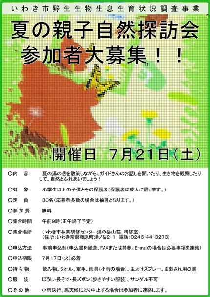 「夏の親子自然探訪会」参加募集中! [平成30年6月24日(日)更新]