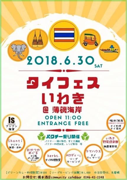 いわきでタイの祭典「タイフェスいわき@薄磯海岸」今週末開催! [平成30年6月26日(火)更新]