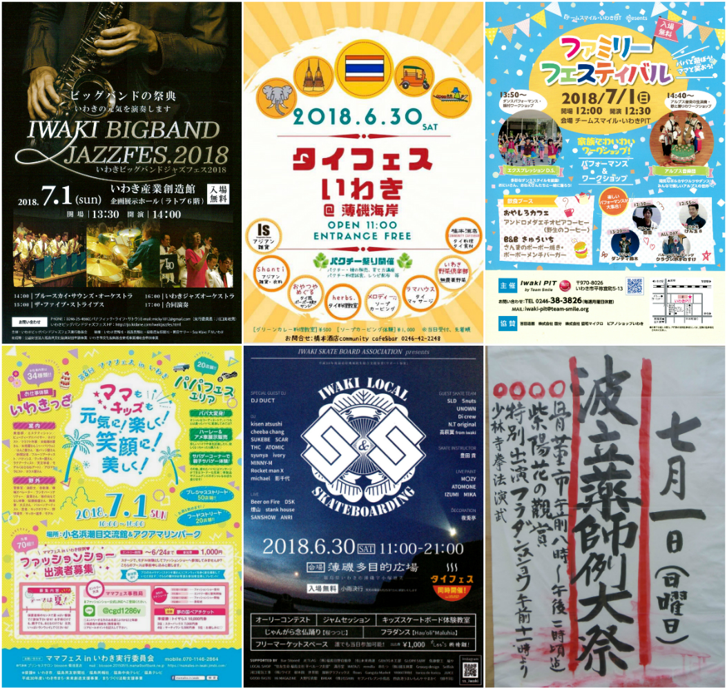 週末イベント情報 [平成30年6月27日(水)更新]
