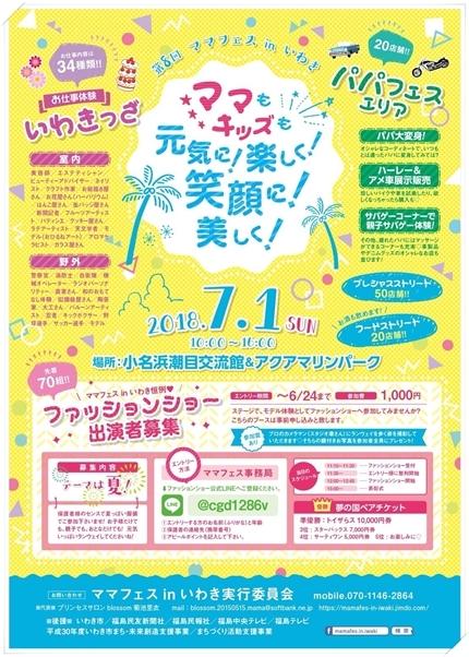 ママフェスいわき開催! [平成30年6月28日(木)更新]