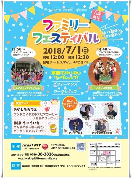 ファミリーフェスティバル開催! [平成30年6月30日(土)更新]