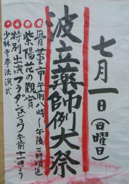 波立薬師例大祭&アジサイレポート! [平成30年7月2日(月)更新 ]ポスター
