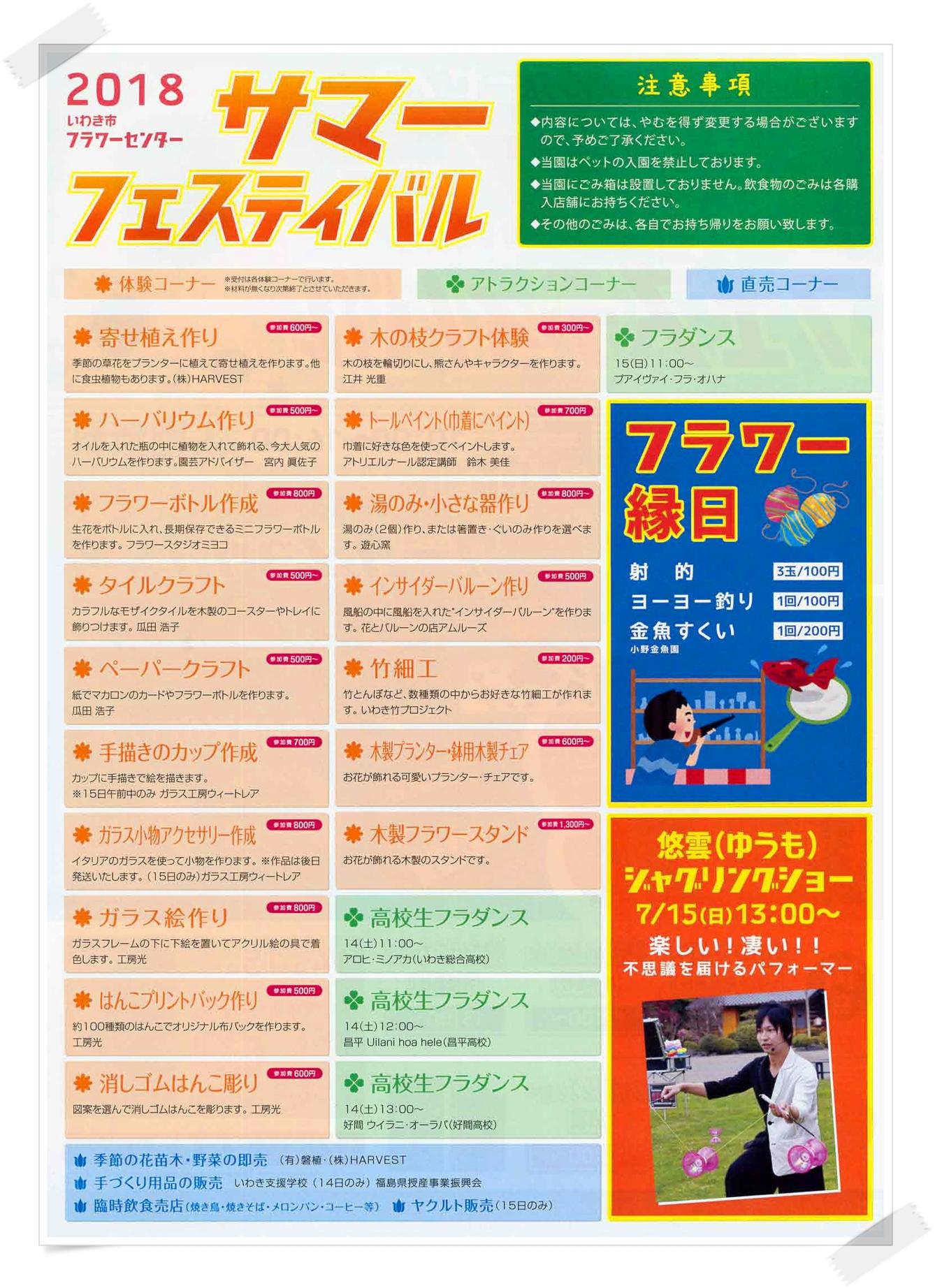 いわき市フラワーセンター「サマーフェスティバル」今週末開催! [平成30年7月9日(月)更新]2