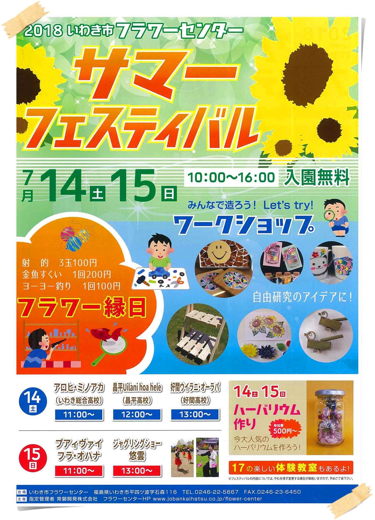 いわき市フラワーセンター「サマーフェスティバル」今週末開催! [平成30年7月9日(月)更新]1