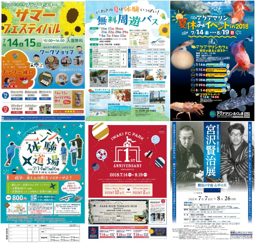 週末イベント情報 [平成30年7月11日(水)更新]
