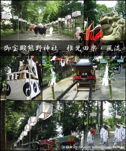 御宝殿熊野神社 稚児田楽・風流 [平成30年7月12日(木)更新]