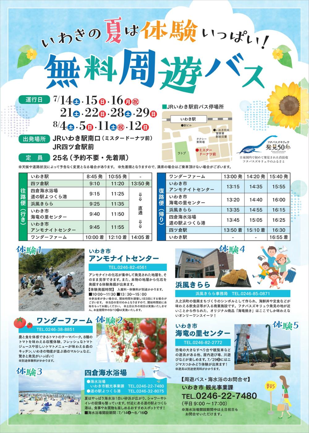 いわきの夏は体験いっぱい!「無料周遊バス」を運行します!! [平成30年7月13日(金)更新]1