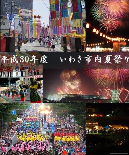 平成30年度夏祭りと夏のイベント情報 [平成30年7月14日(土)更新]