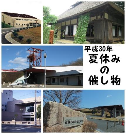 いわき市内観光施設 夏休み企画展・イベント情報! [平成30年7月15日(日)更新]