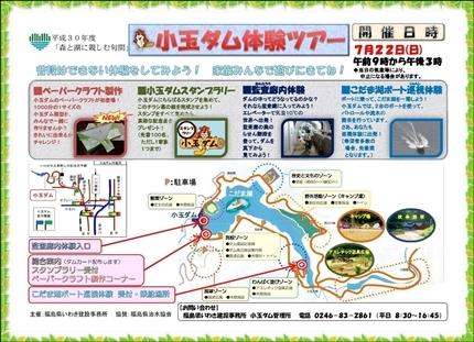 ダムに行ってみよう!「小玉ダム体験ツアー」  [平成30年7月17日(火)更新]
