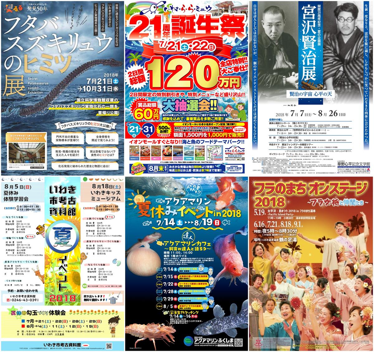 週末イベント情報 [平成30年7月18日(水)更新]