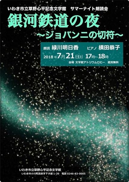 草野心平記念文学館 サマーナイトの催し [平成30年7月19日(木)更新]