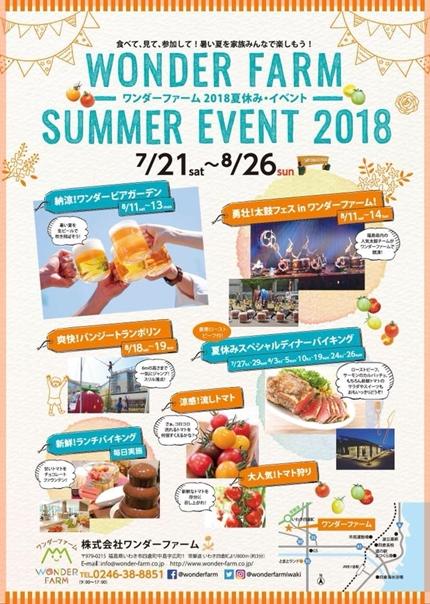ワンダーファーム 夏休みイベント [平成30年7月21日(土)更新]