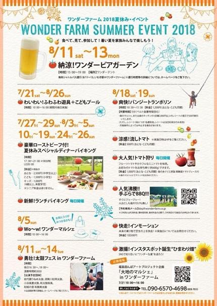 ワンダーファーム 夏休みイベント [平成30年7月21日(土)更新]02