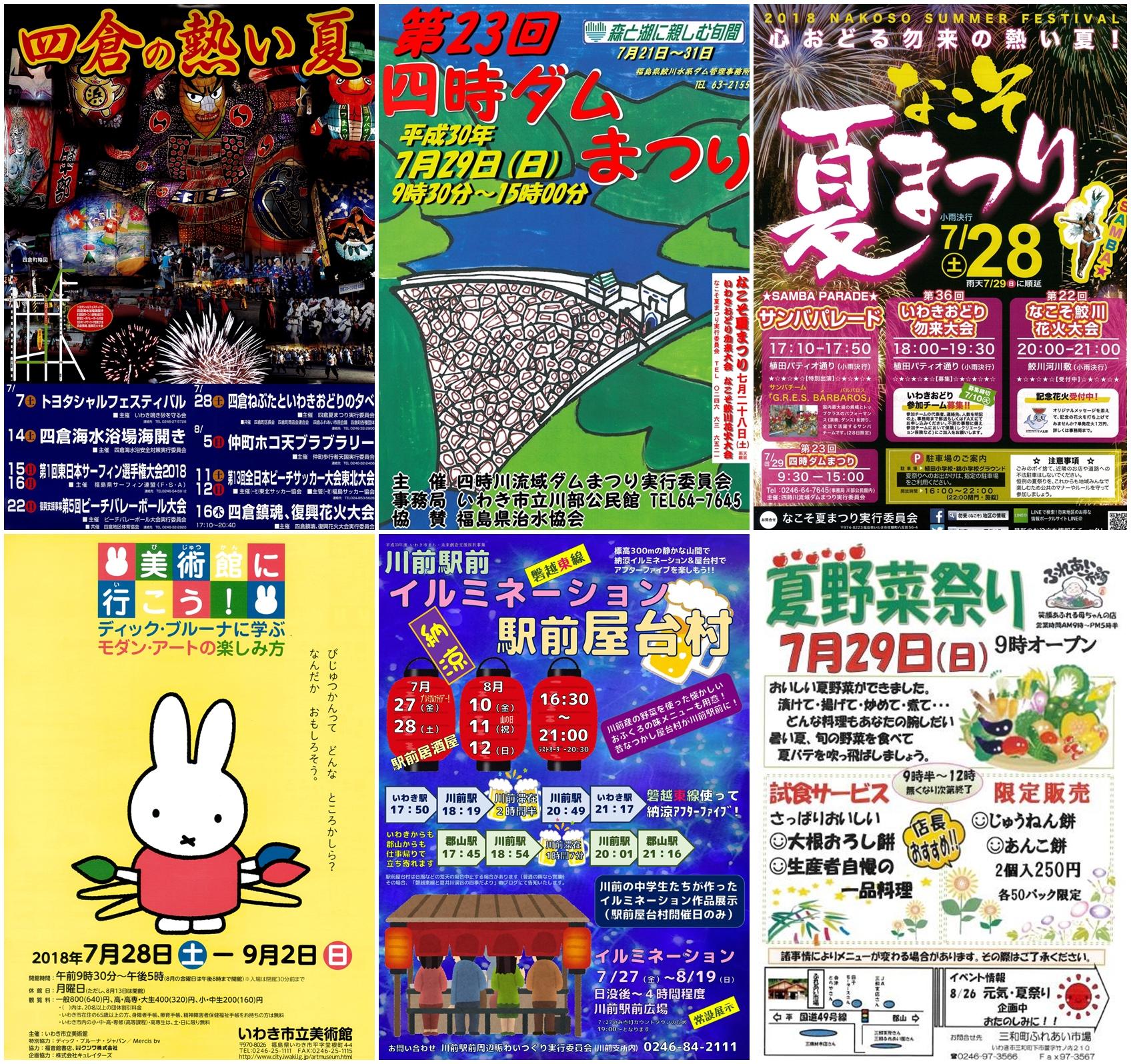 週末イベント情報 [平成30年7月25日(水)更新]