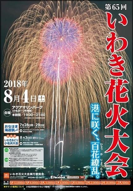 いわき花火大会が今年も開催します!![平成30年7月29日(日)更新]