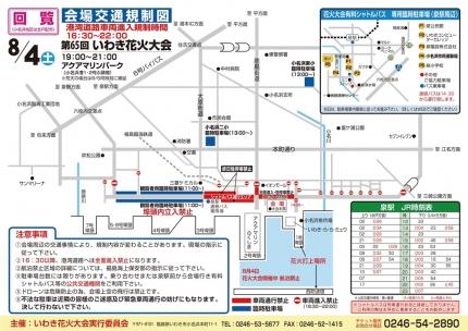 第65回いわき花火大会 [平成30年7月29日(日)更新]03