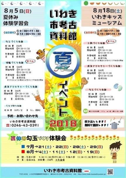 いわき考古資料館 夏休みイベント [平成30年7月31日(木)更新]