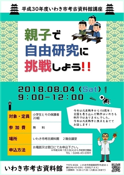 いわき考古資料館 夏休みイベント [平成30年7月31日(木)更新]02