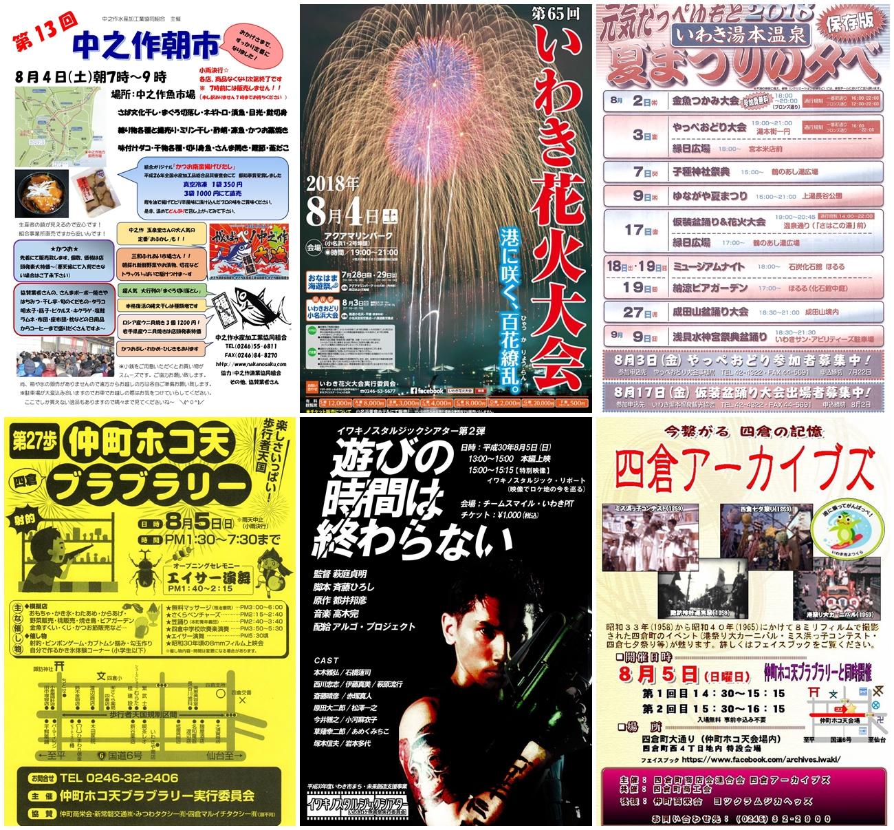 週末イベント情報 [平成30年8月1日(水)更新]