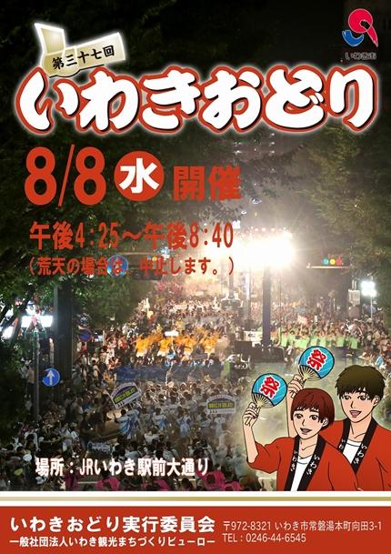 いわきおどり 8月8日(水)開催!![平成30年8月4日(土)更新]01