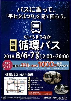 七夕まつりバス