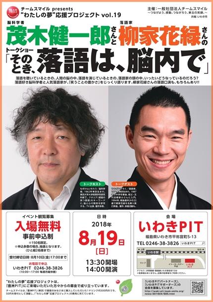 茂木健一郎さんと柳家花緑さんのトークショー開催! [平成30年8月5日(日)更新]