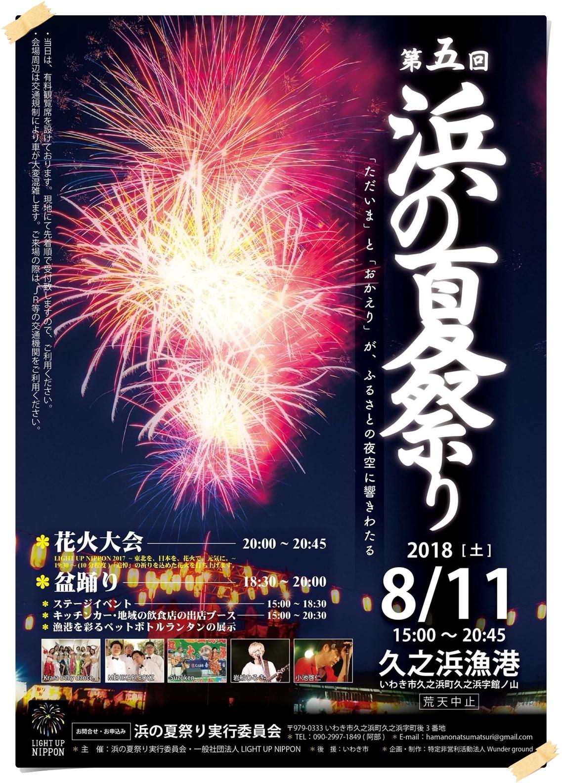 久之浜の夜空を彩ります!「第5回浜の夏祭り」8月11日(土)開催!! [平成30年8月6日(月)更新]