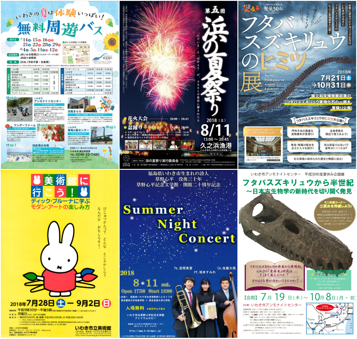 週末イベント情報 [平成30年8月8日(水)更新]