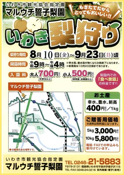明日オープン!いわきの梨狩り [平成30年8月9日(木)更新]