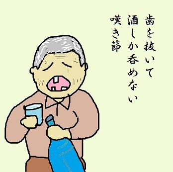 川柳:30年4月 「酒」