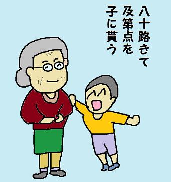 川柳 7月 席題 「点」 ペ