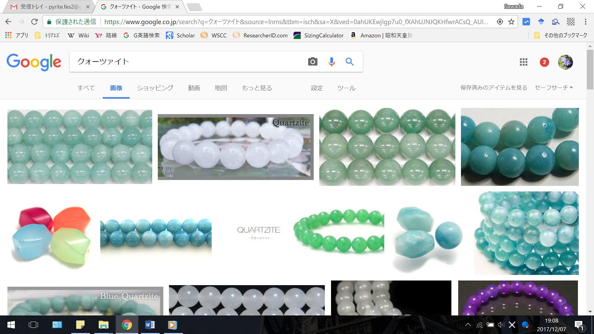 クォーツァイト Google 画像検索結果