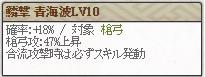 特 氏規Lv10 鱗撃