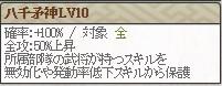 八矛Lv10