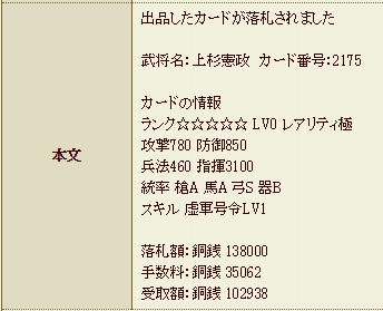 津田入札2