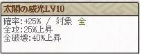 太閤LV10