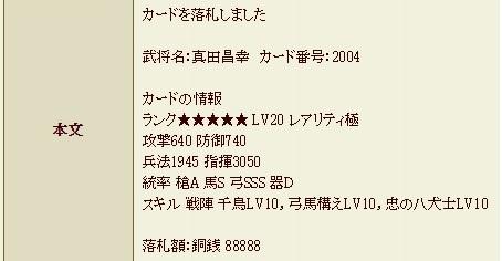 落札 ★5