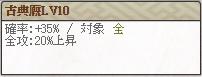 古典Lv10