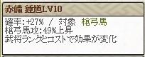 赤備Lv10 山県