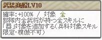 武装Lv10