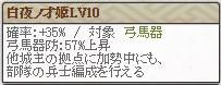 極 煕子Lv10