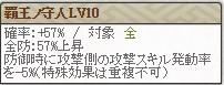 極 森Lv10