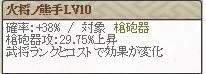 極 成松Lv10 火将